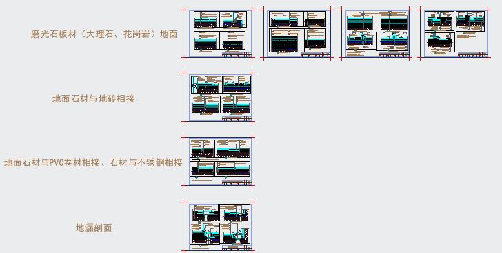 [金螳螂]石材楼地面收口节点详图(含施工说明)-附件预览图1