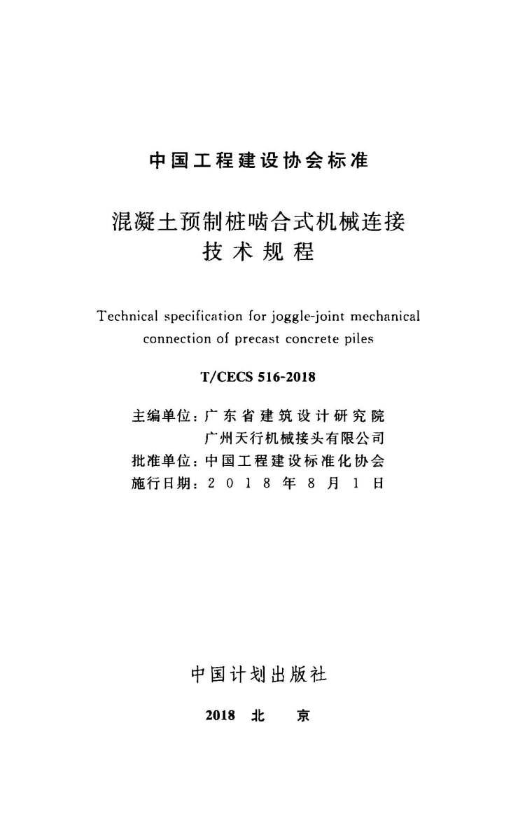 TCECS516-2018混凝土预制桩啮合式机械连接技术规程