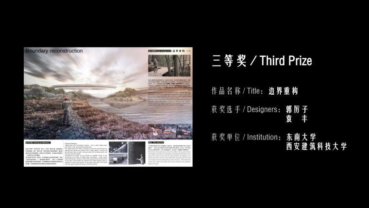 """第二届""""衲田杯""""可持续设计国际竞赛颁奖典礼_11"""