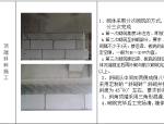 砌体工程项目现场管理手册工艺做法