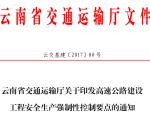 云南省高速公路建设工程安全生产强制性控制要点