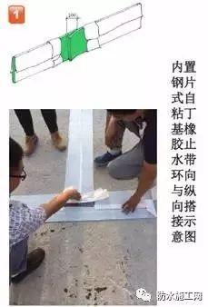 预铺型防水卷材在地下工程的分析_14