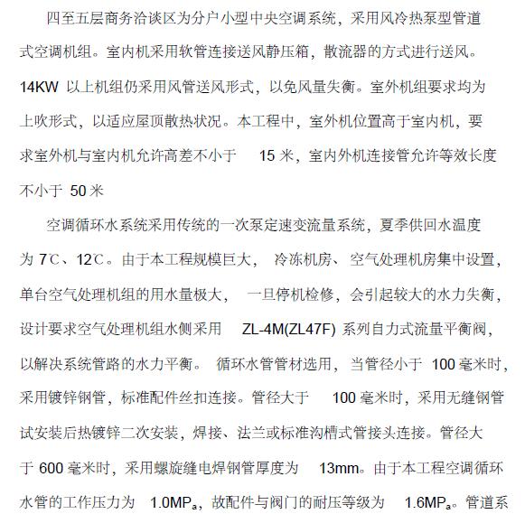 浙江国际商业建筑暖通空调施工组织设计(119页)_3