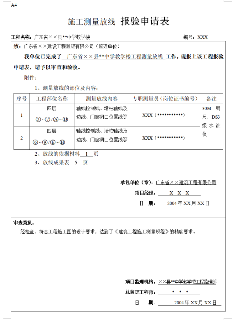 施工测量放线 报验申请表