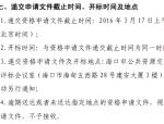 【海口】政府采购资格预审文件(PPP项目,共29页)