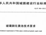 玻璃钢化粪池技术要求CJT409-2012