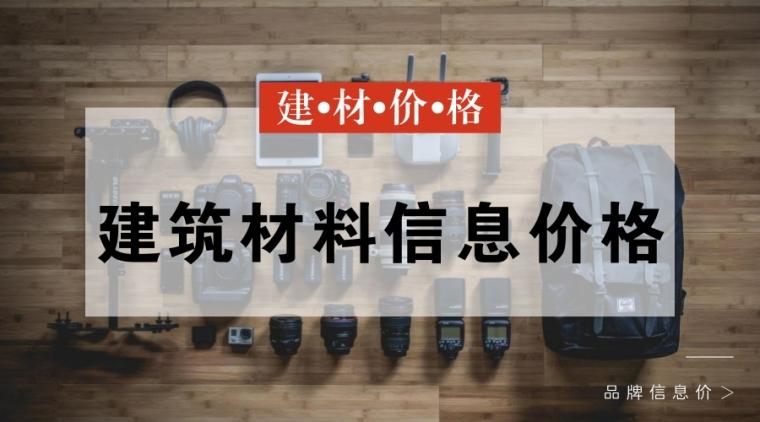 [武汉]2017年2月武汉建设工程造价信息(234页)
