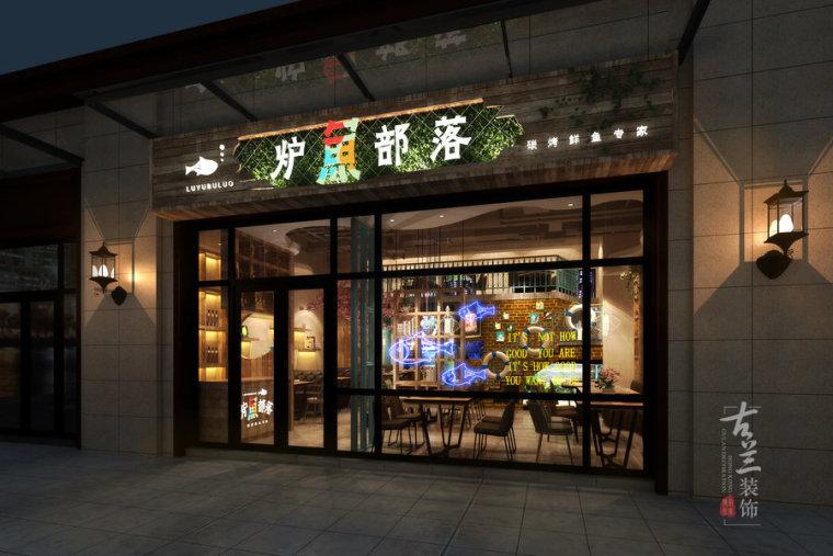 炉鱼部落-榆林专业特色餐厅设计公司-炉鱼部落-榆林专业特色餐厅设计第1张图片
