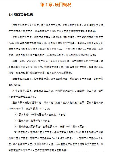 [云南]某道路工程勘察、设计、施工总承包(EPC)规划大纲(共81页