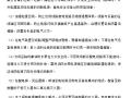 [中建]某项目现场临电方案范本(附计算书,共23页)