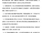 【中建】某项目现场临电方案范本(附计算书,共23页)