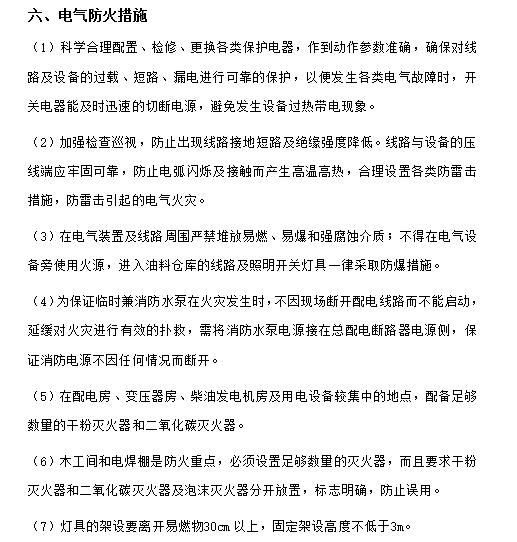 中建方案范本资料下载-【中建】某项目现场临电方案范本(附计算书,共23页)