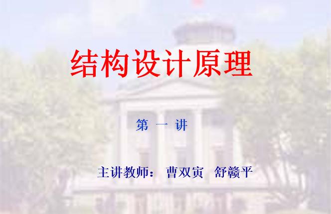 工程结构设计原理讲稿-东南大学函授讲义(670页)