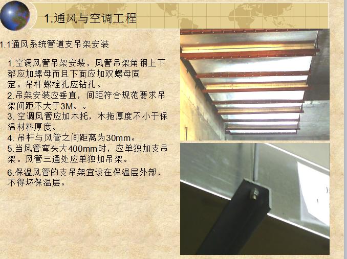 [天津]图书馆机电安装工程质量创优策划(共40页)