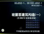 00J202-1《坡屋面建筑构造(一)》