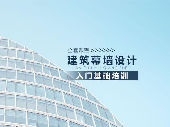 【最新】建筑幕墙设计入门基础培训 (全套课程)