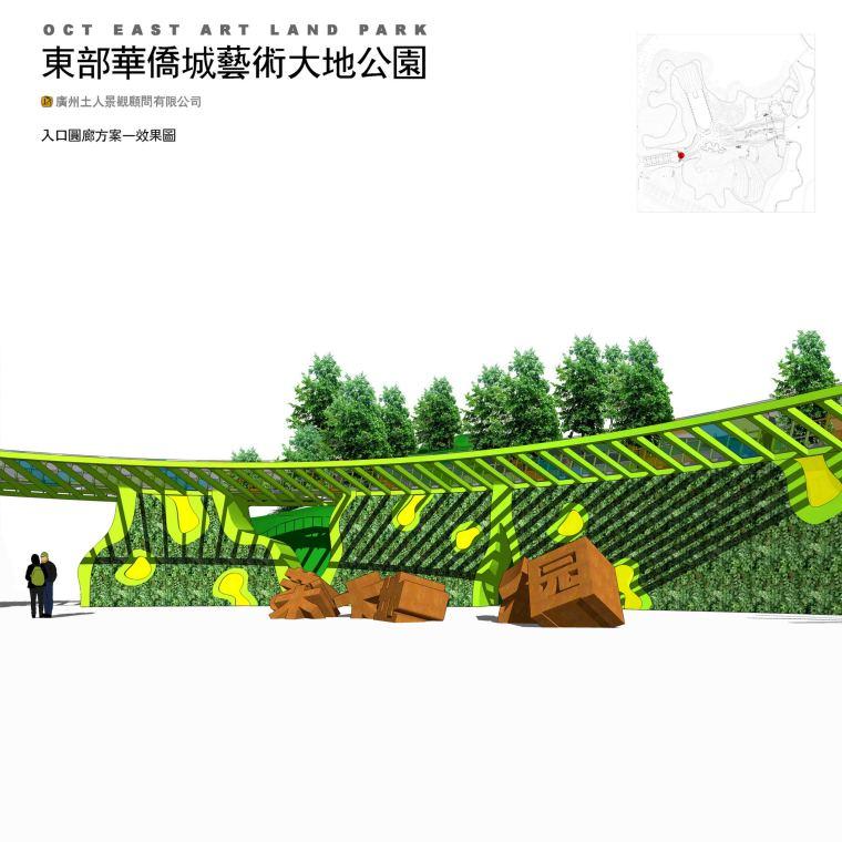 深圳东部华侨城大地公园景观规划设计-7