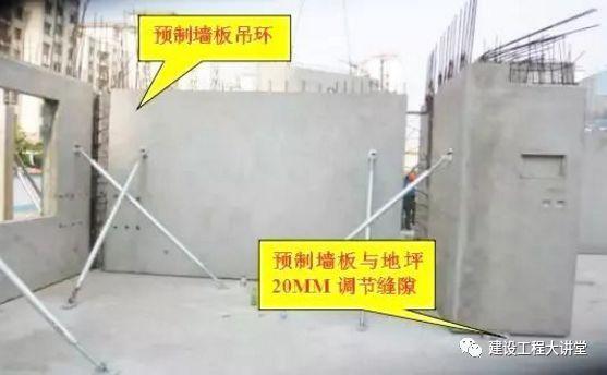 装配式剪力墙结构施工要点_3
