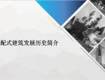 装配式建筑发展历史简介