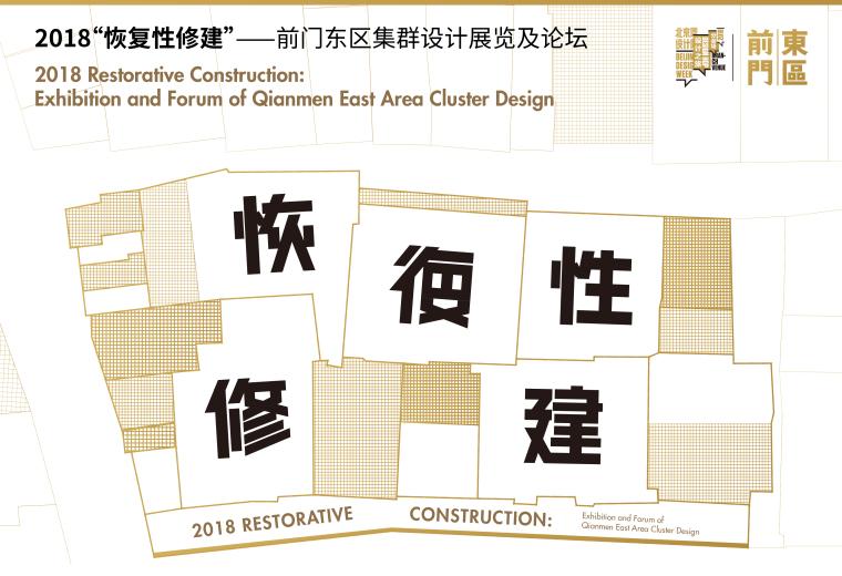恢复性修建:前门东区集群设计论坛(上)