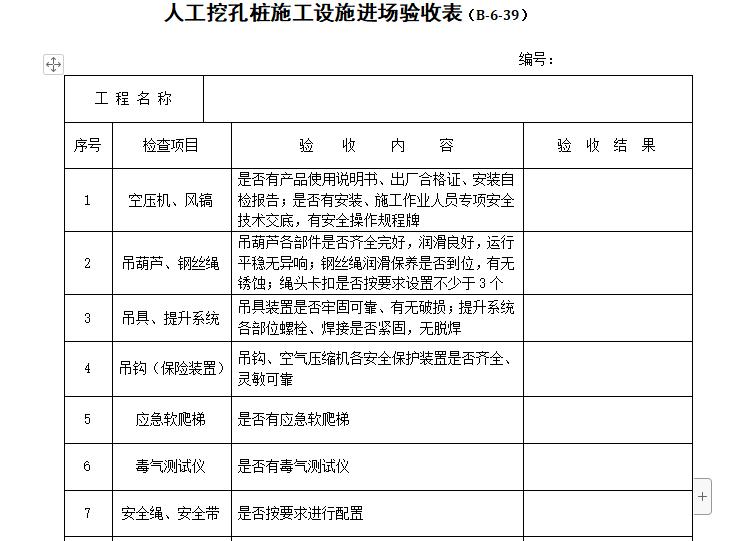 人工挖孔装施工验收表(共2张)