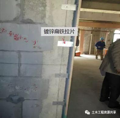墙面工程施工工艺样板做法手册_3