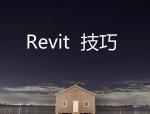 Revit技巧-Revit参数化雨棚制作