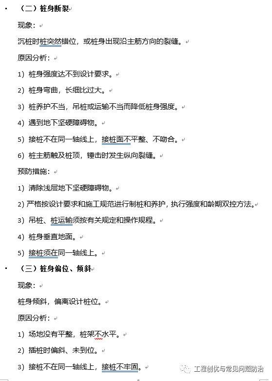 建筑工程质量通病防治手册(图文并茂word版)!_8
