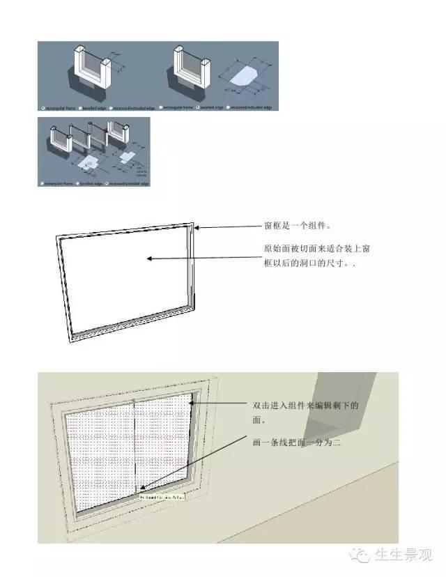 最全SketchUp建筑小插件_71