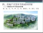 房地产项目成本控制讲义(279页)