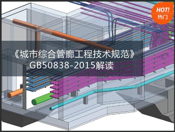 城市综合管廊设计影响因素及技术规范