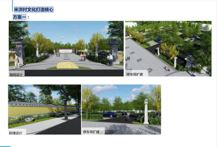 [上海]某村庄改造规划及景观设计方案设计文本_2