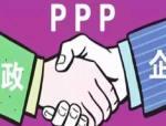 PPP项目的全过程跟踪审计要点