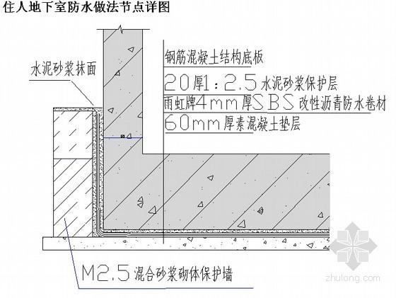住人地下室防水做法节点详图