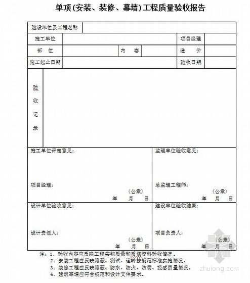 单位工程验收表格(空白)