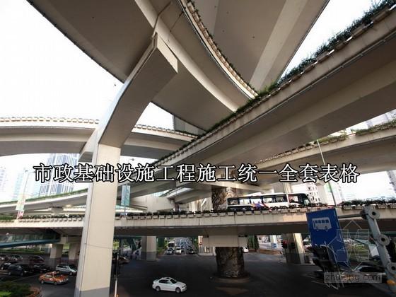 市政工程施工全套统一表格(施管、施记、施检、监理)