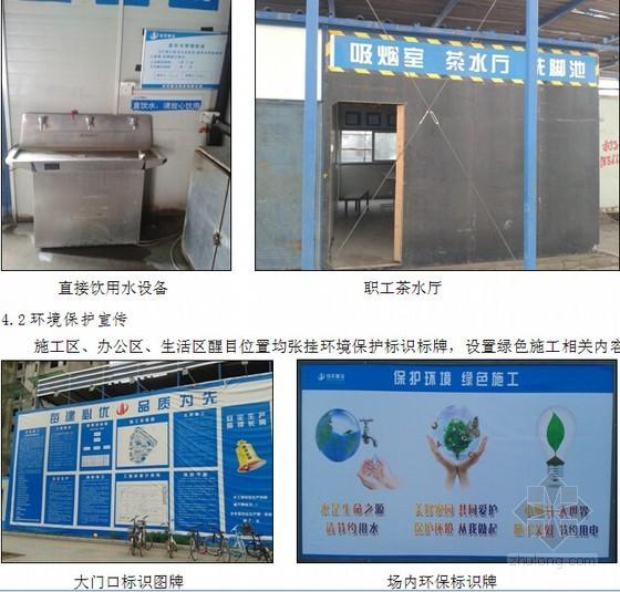 [北京]全现浇钢筋砼框剪结构住宅绿色施工示范工程创优汇报(附图表多 )