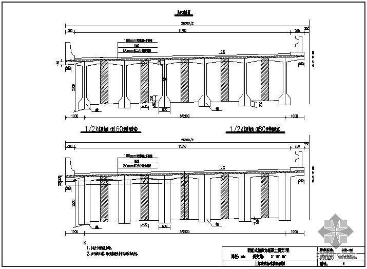 装配式预应力混凝土简支T梁上部构造通用图[跨径:40m,桥面宽度:整体式路基26.0m]