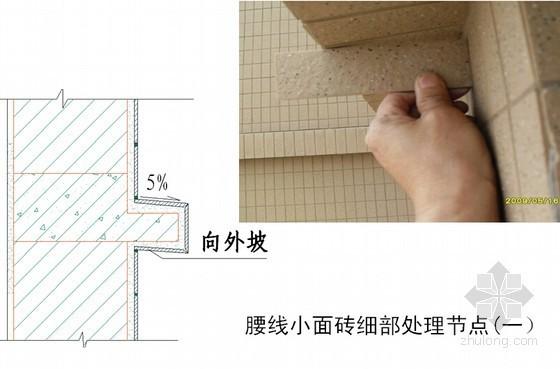 国企编制住宅楼工程标准施工工艺参考节点汇总(170页 附图丰富)