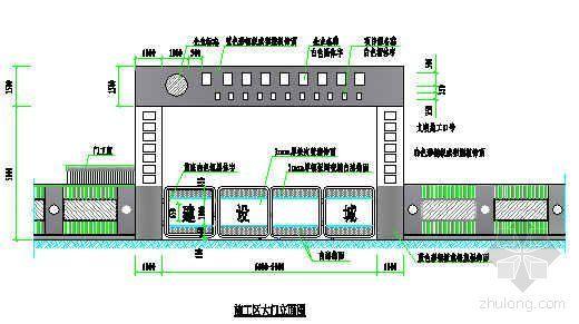 山东某公司建筑工程施工区大门立面图