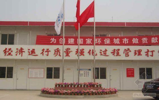 天津市市级文明工地现场文明施工管理实例之办公生活区(四)