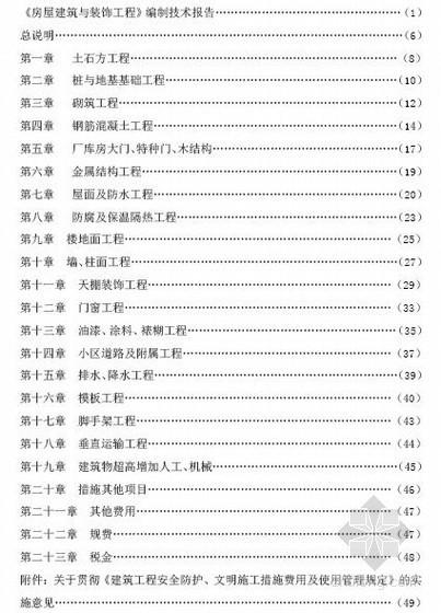 [最新]2011海南省房屋建筑与装饰工程定额交底资料(54页)