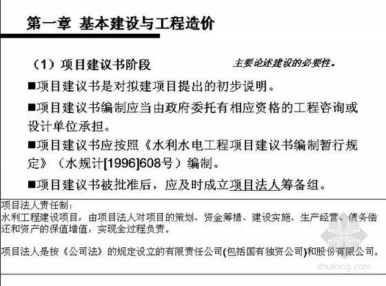 水利水电专业工程造价讲义(例题讲解)