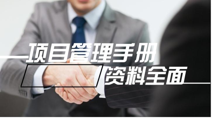 [广东]配电网工程施工项目管理手册(116页,大量流程图表格)