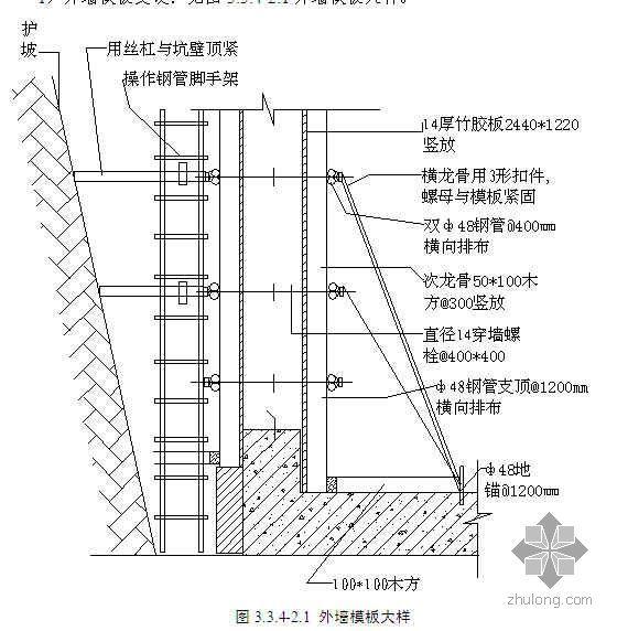 北京某大学综合游泳馆工程施工组织设计(大跨度钢网架 组合幕墙 创长城杯)