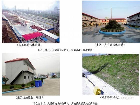 [甘肃]轨道交通工程施工现场安全文明标准64页(附图丰富)