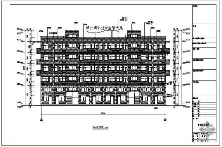 [学士]泉州某公司宿舍楼毕业设计图