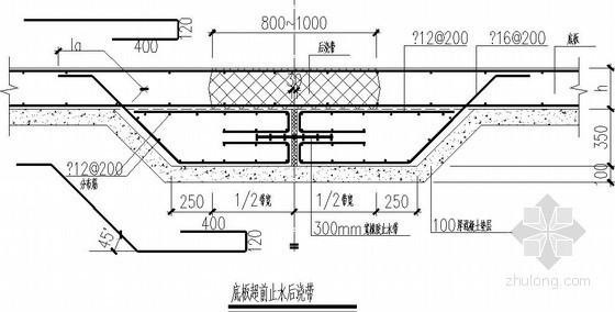 筏板基础钢筋放置及后浇带节点详图