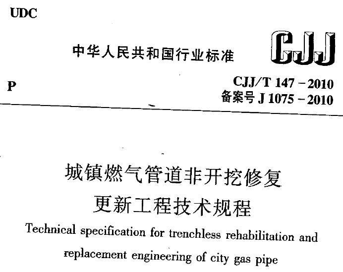 暖通空调规范-城镇燃气管道非开挖修复更新工程技术规程