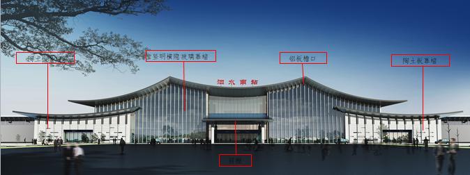 泗水南站站房及雨棚初步设计-幕墙、金属屋面专项设计